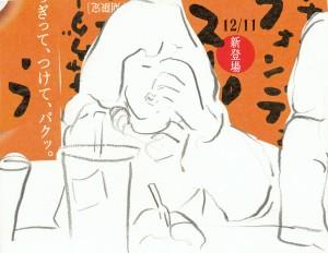 SHIBUJA – 2004, 16,5X21, ZEITUNGSPAPIER, BLEISTIFT
